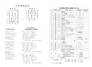 H29program2.jpg